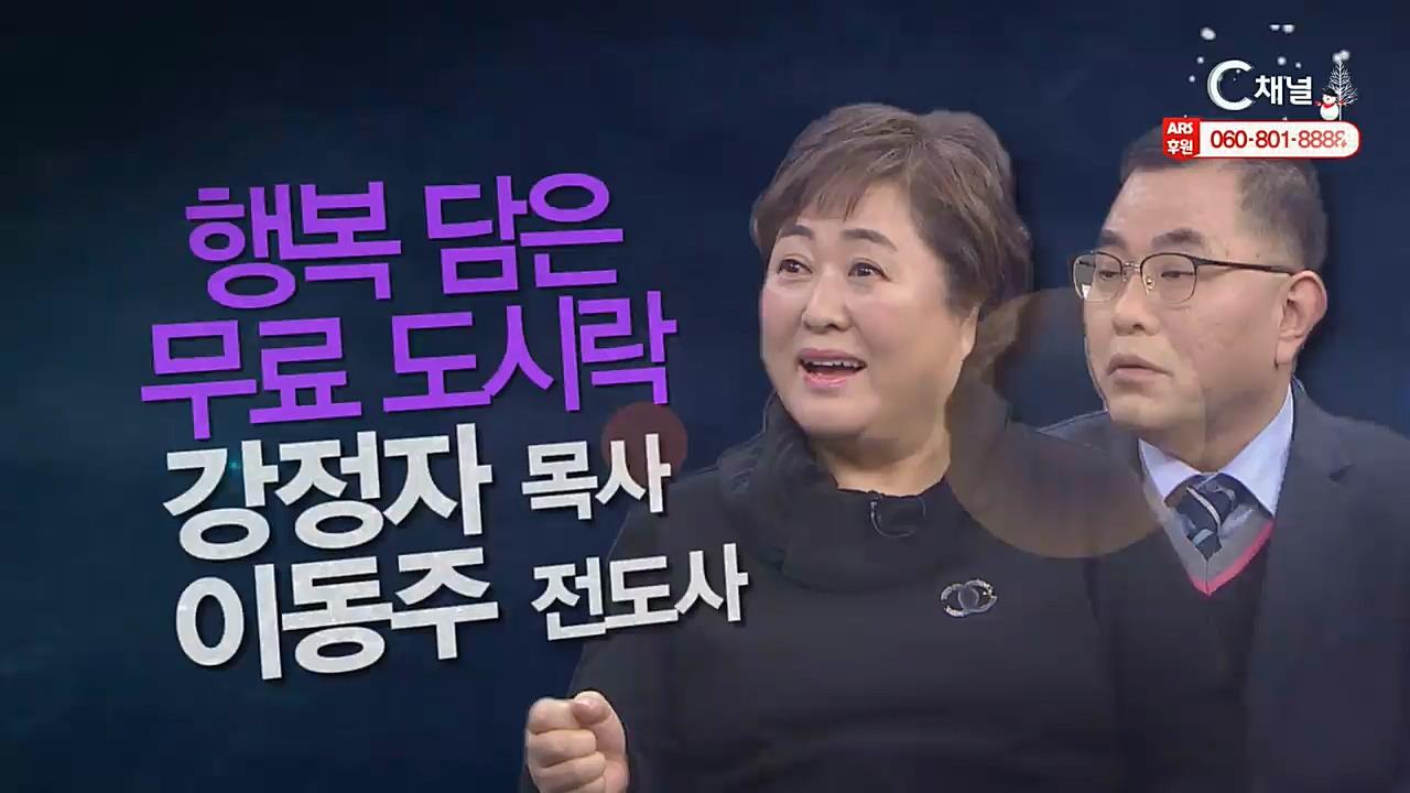 """힐링토크 회복 플러스 298회 : """"행복 담은 무료 도시락"""" - 강정자 목사, 이동주 전도사"""