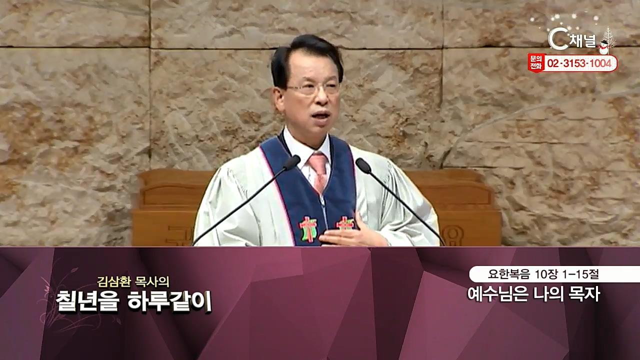 김삼환 목사의 칠 년을 하루같이 95회