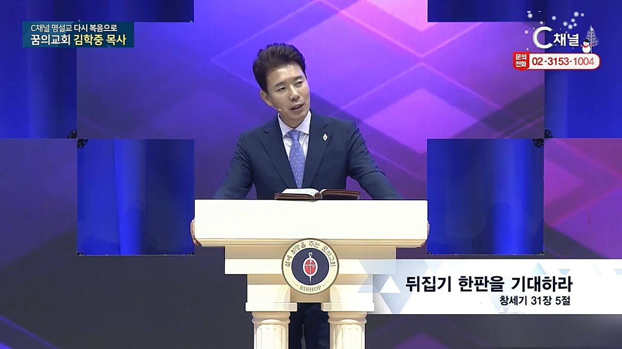 C채널 명설교 다시 복음으로 - 꿈의교회 김학중 목사 283회
