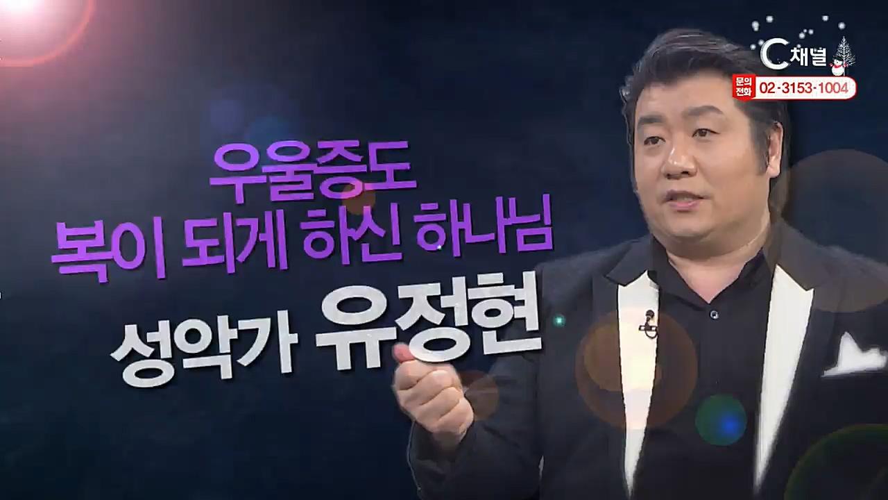 """힐링토크 회복 플러스 299회 : """"우울증도 복이 되게 하신 하나님"""" - 성악가 유정현"""