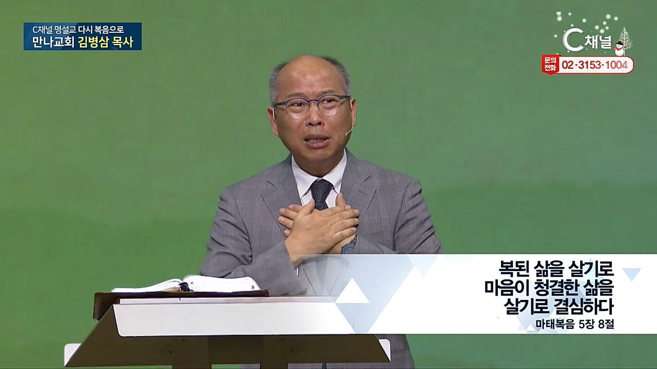 C채널 명설교 다시 복음으로 - 만나교회 김병삼 목사 245회