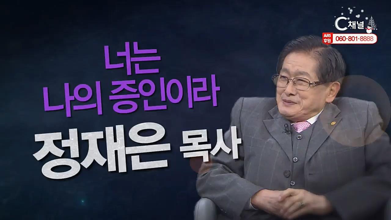 """힐링토크 회복 플러스 300회 : """"너는 나의 증인이라"""" - 정재은 목사"""