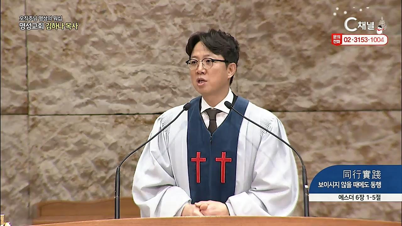 스페셜 [오직주님] 명성의 워십 163회  (김하나 목사) - 2021년 02월 04일