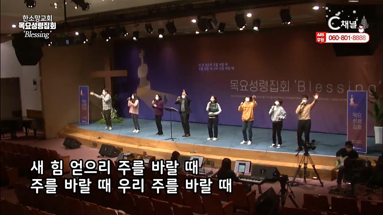 한소망교회 목요성령집회