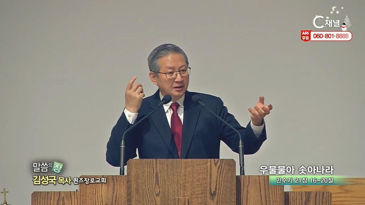 퀸즈장로교회 김성국 목사 - 우물물아 솟아나라