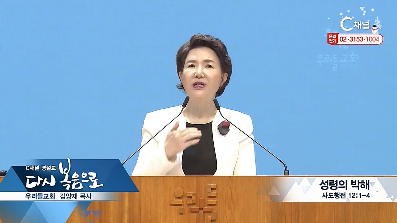 C채널 명설교 다시 복음으로 - 우리들교회 김양재 목사 284회