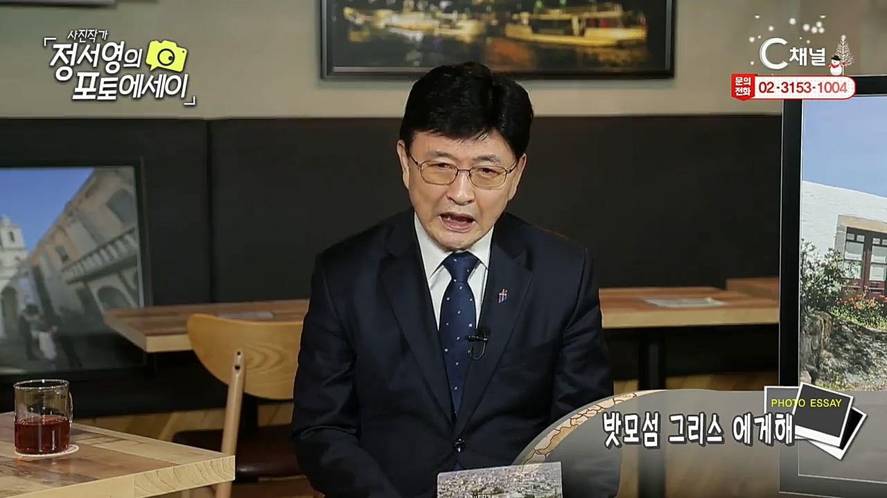 사진작가 정서영의 포토에세이 20회
