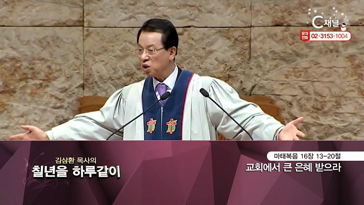 김삼환 목사의 칠 년을 하루같이 96회
