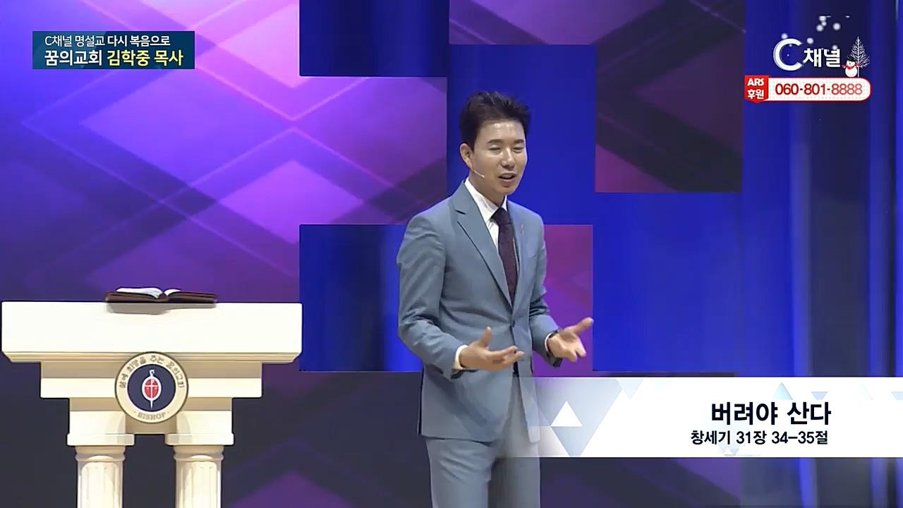 C채널 명설교 다시 복음으로 - 꿈의교회 김학중 목사 284회