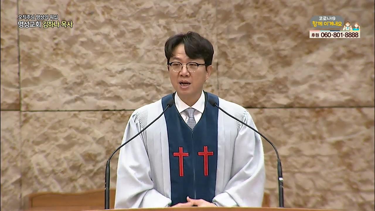 스페셜 [오직주님] 명성의 워십 164회  (김하나 목사) - 2021년 02월 11일