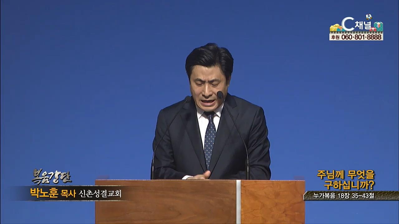 신촌성결교회 박노훈 목사 - 주님께 무엇을 구하십니까?