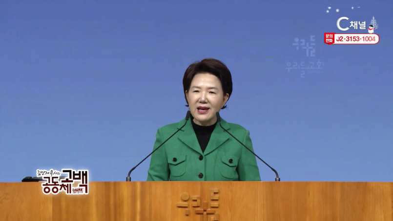 김양재 목사의 공동체고백 (우리들 교회)  성령의 의견