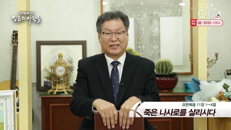 김학필 목사의 믿음의 사람들 24회