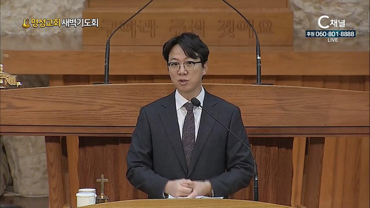 명성교회 새벽기도회 - 2021년 02월 16일