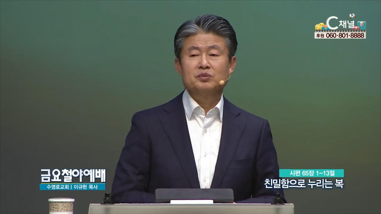 금요철야예배 수영로교회 이규현 목사  친밀함으로 누리는 복