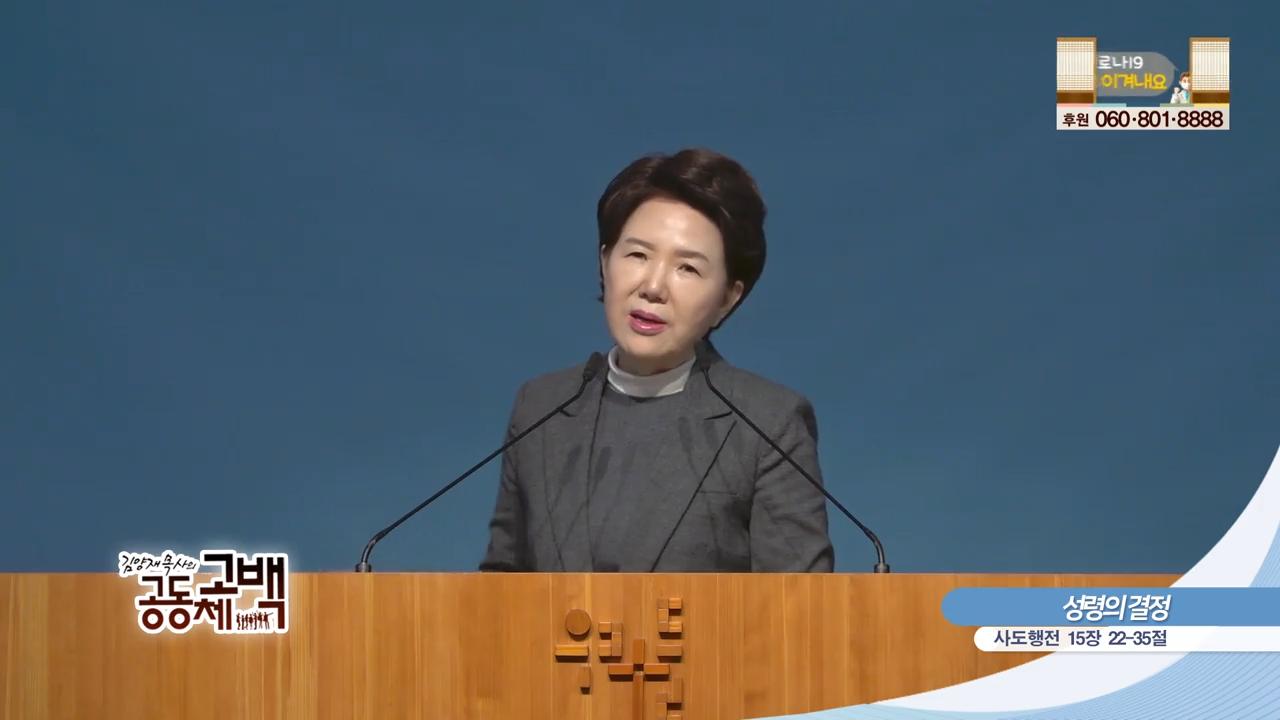 김양재 목사의 공동체고백 (우리들 교회)  성령의 결정