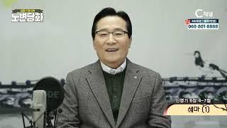 노변담화 191회