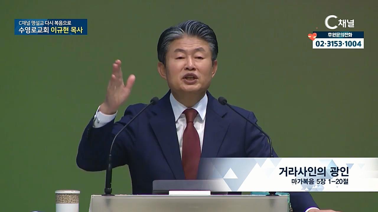 C채널 명설교 다시 복음으로 - 수영로교회 이규현 목사 25회