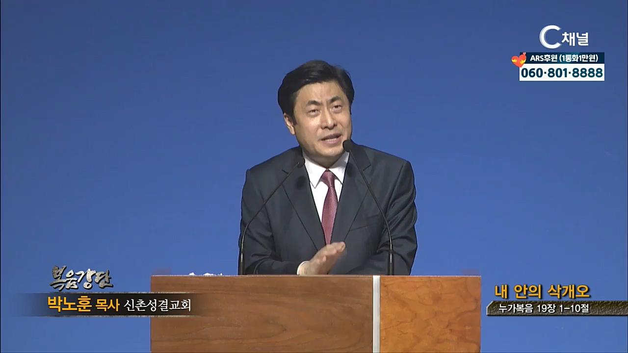 신촌성결교회 박노훈 목사 - 내 안의 삭개오