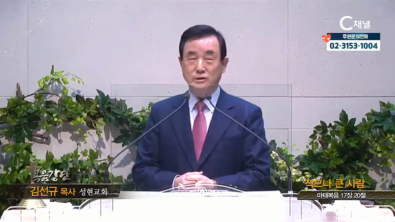 성현교회 김선규 목사 - 작으나 큰 사람