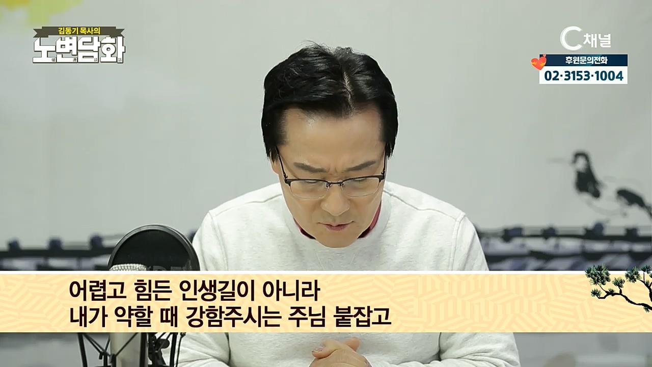 노변담화 198회