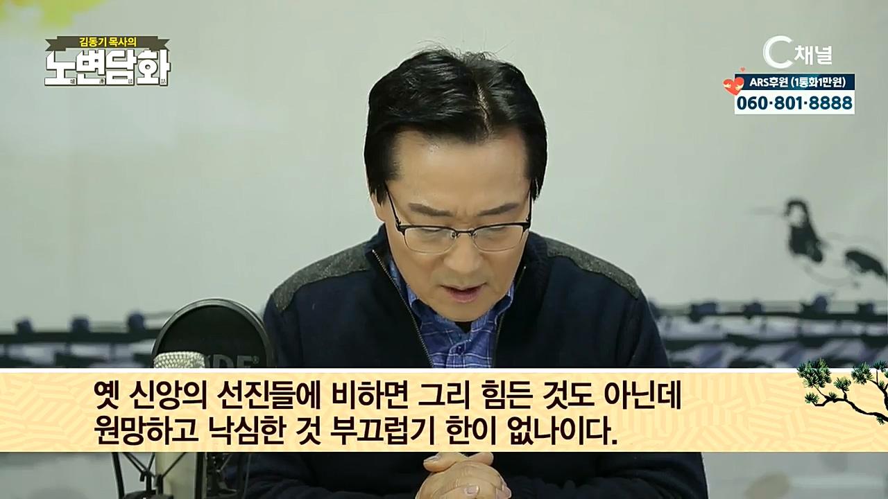 노변담화 197회