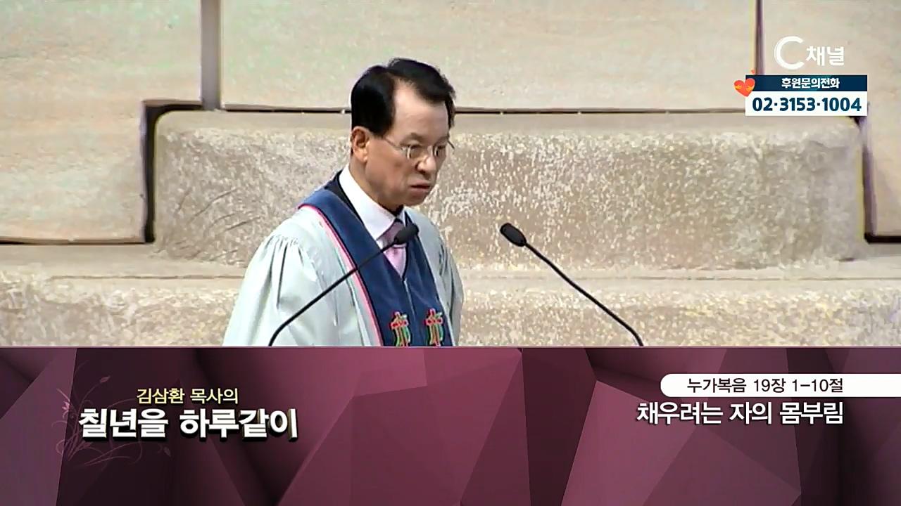 김삼환 목사의 칠 년을 하루같이 98회