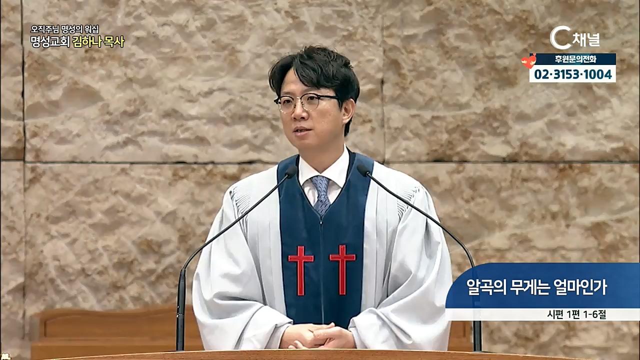 스페셜 [오직주님] 명성의 워십 166회  (김하나 목사) - 2021년 02월 25일