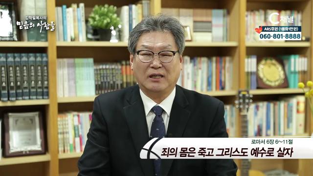김학필 목사의 믿음의 사람들 26회