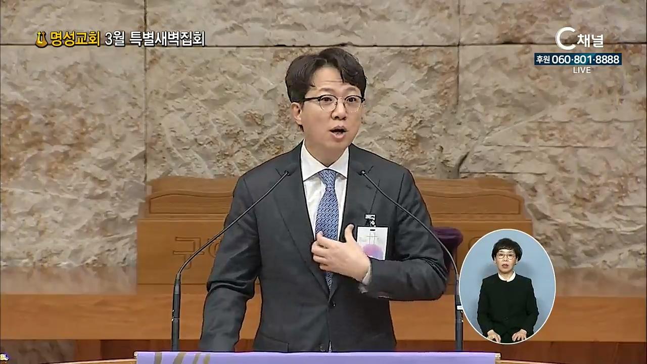 명성교회 3월 특별새벽집회 - 2021년 03월 02일