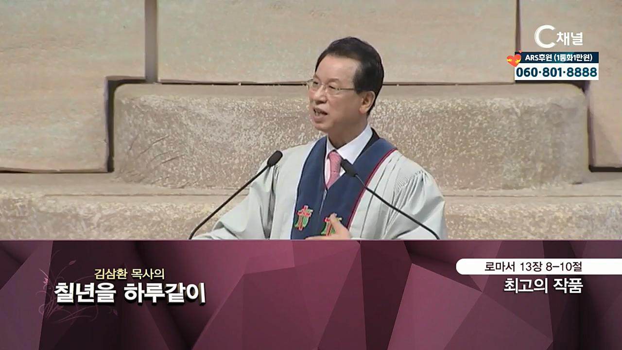 김삼환 목사의 칠 년을 하루같이 99회