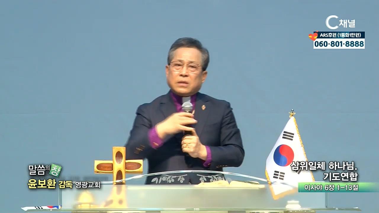 영광교회 윤보환 목사 - 삼위일체 하나님. 기도연합