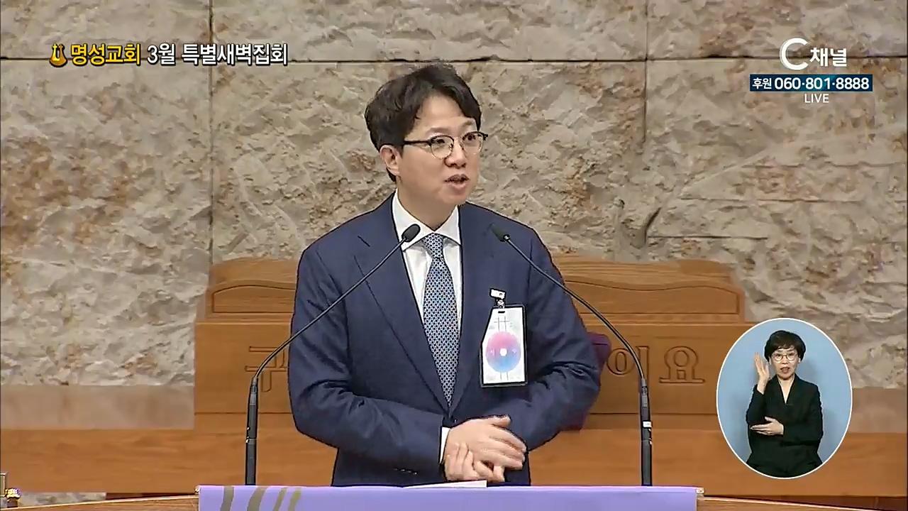 명성교회 3월 특별새벽집회 - 2021년 03월 03일