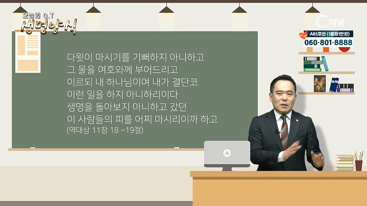 오늘의 Q.T 생명양식 5회