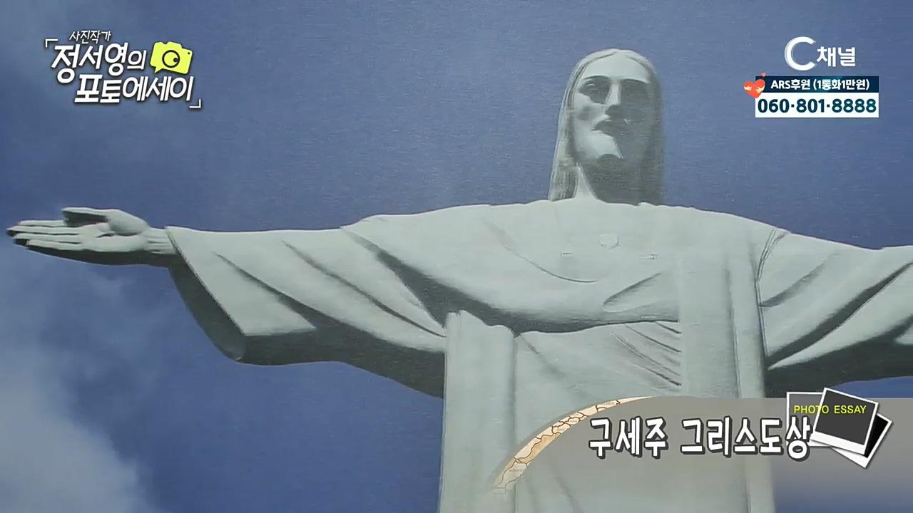 사진작가 정서영의 포토에세이 24회