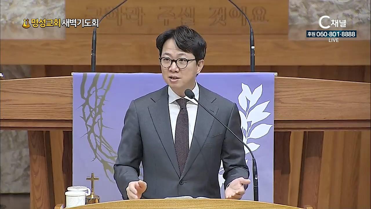 명성교회 새벽기도회 - 2021년 03월 09일