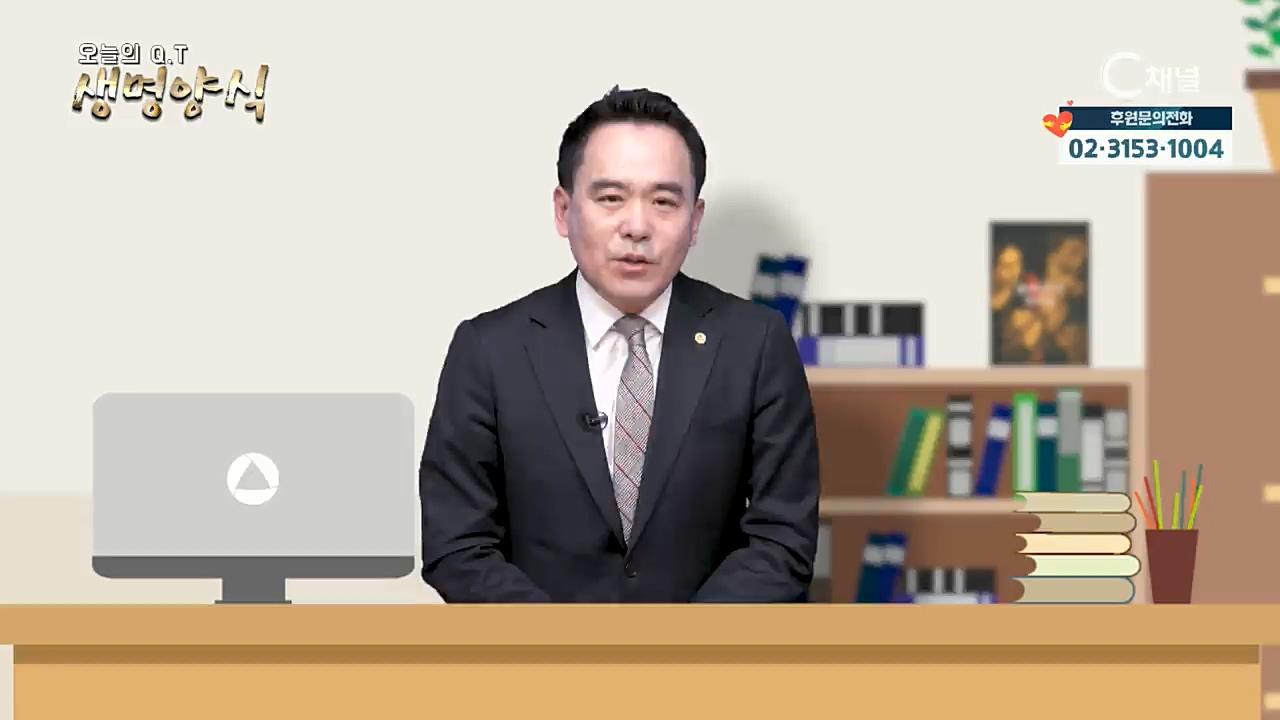 오늘의 Q.T 생명양식 8회 0310