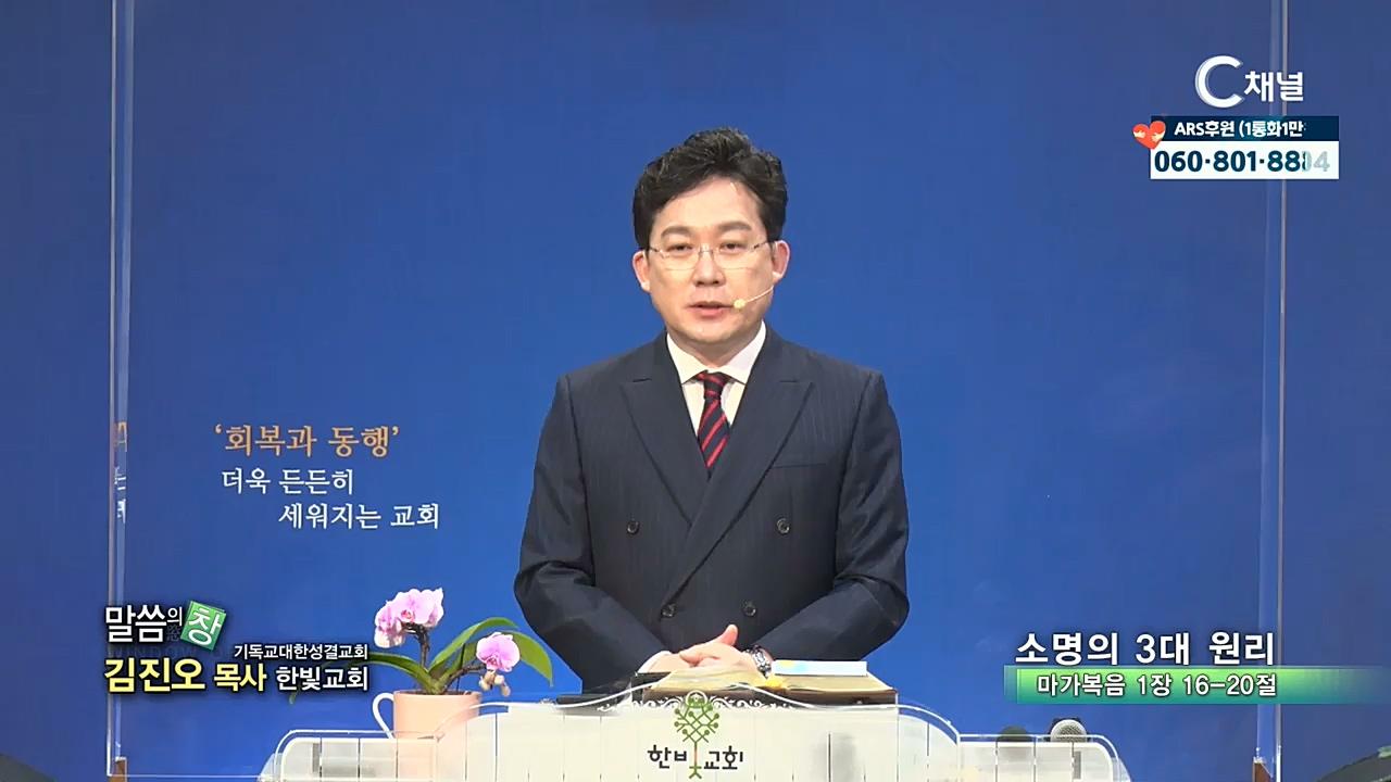 한빛교회 김진오 목사 - 소명의 3대 원리
