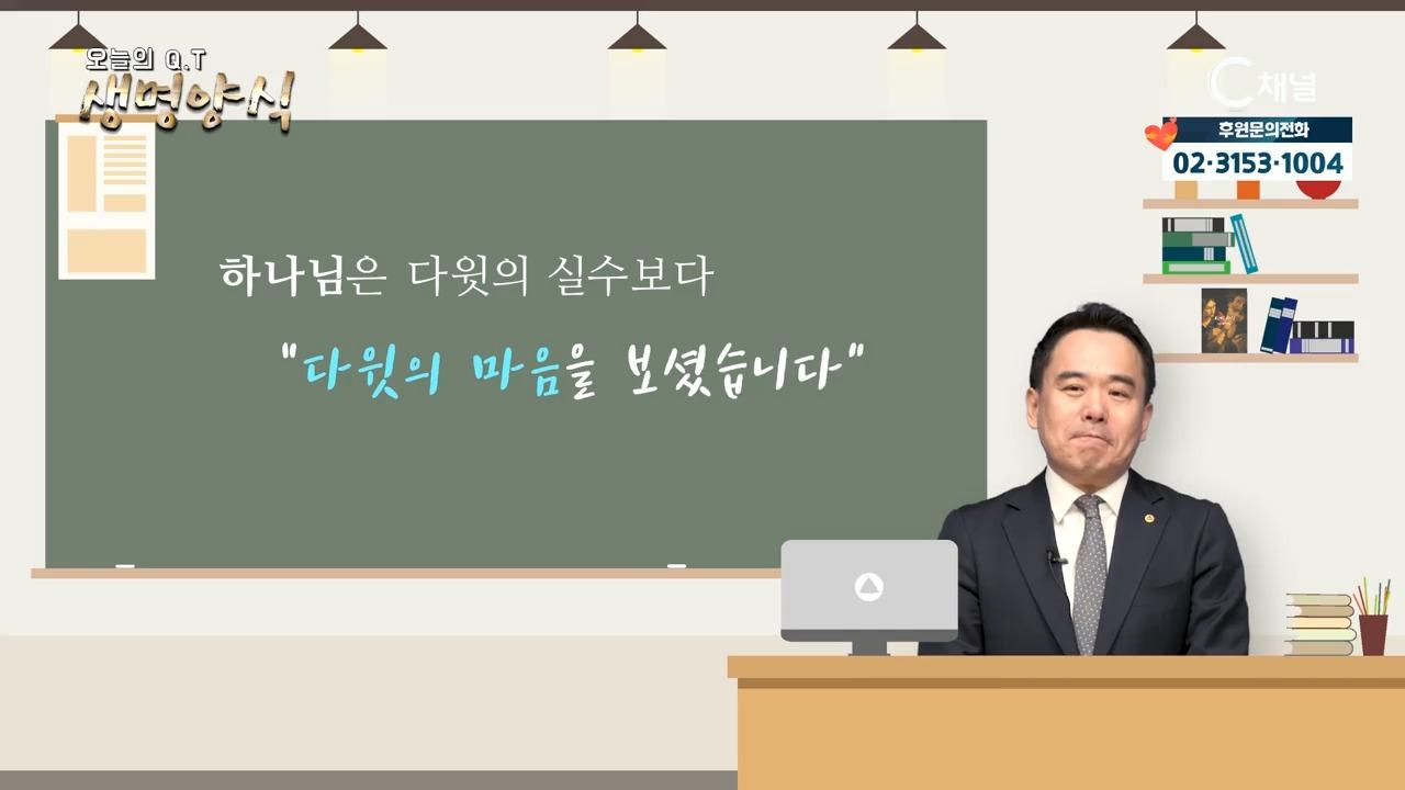 오늘의 Q.T 생명양식 11회