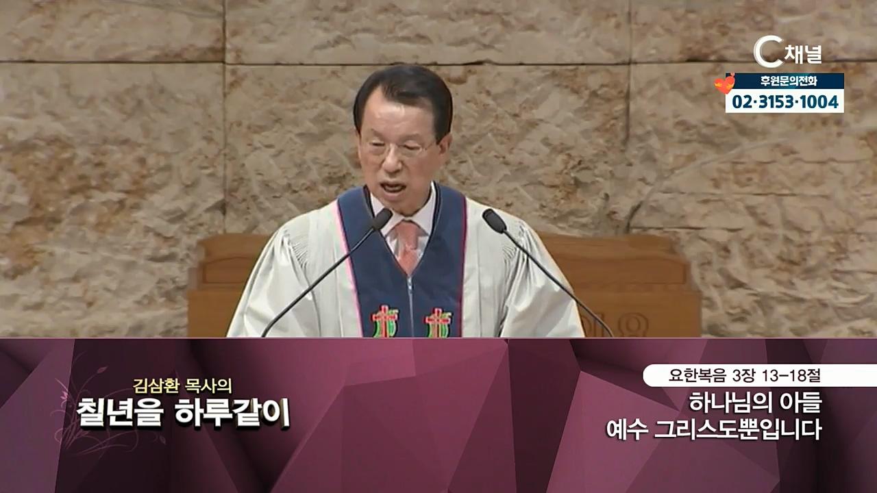 김삼환 목사의 칠 년을 하루같이 101회
