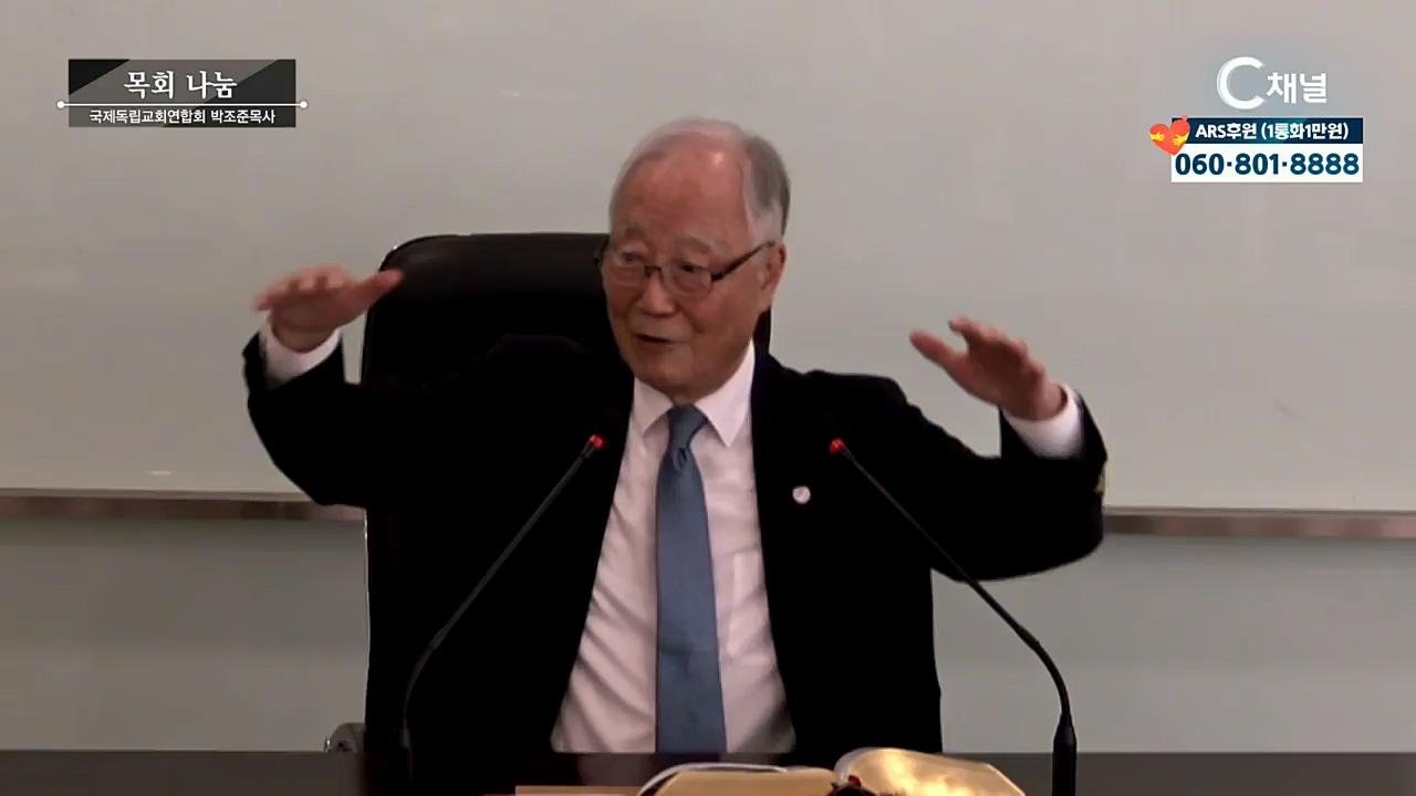 박조준 목사의 목회나눔 16회