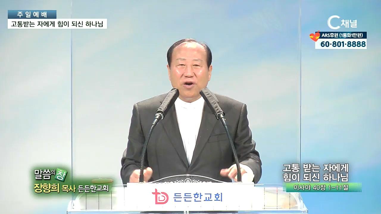 든든한교회 장향희 목사 - 고통 받는 자에게 힘이 되신 하나님