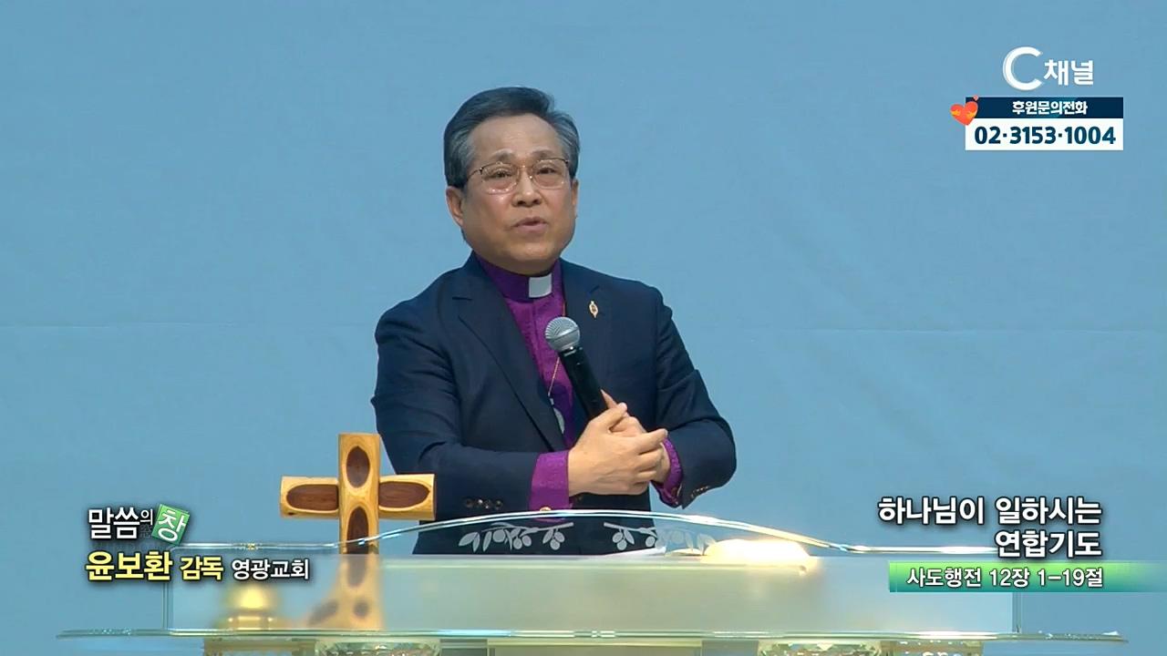 영광교회 윤보환 목사 - 하나님이 일하시는 연합기도
