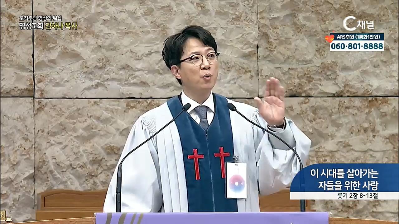 스페셜 [오직주님] 명성의 워십 169회  (김하나 목사) - 2021년 03월 18일