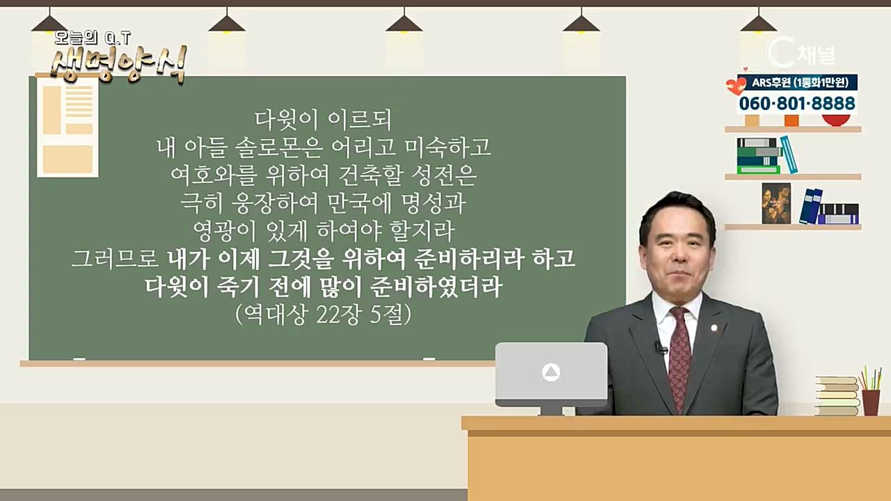 오늘의 Q.T 생명양식 17회