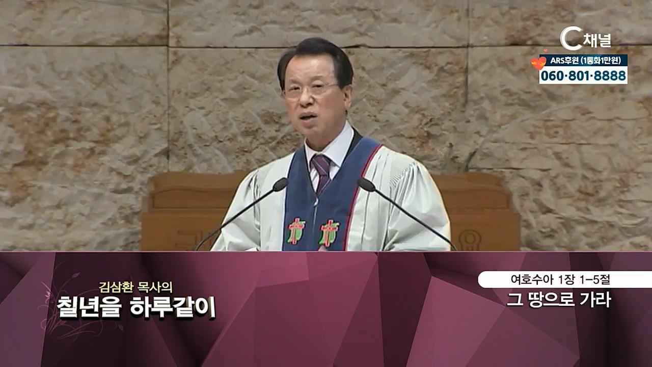 김삼환 목사의 칠 년을 하루같이 102회