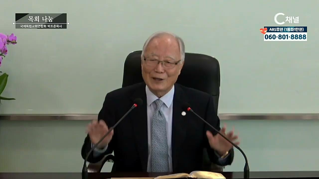박조준 목사의 목회나눔 18회