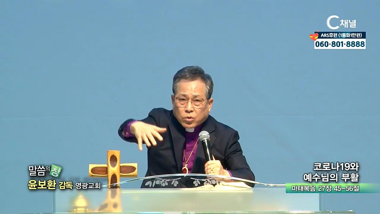 영광교회 윤보환 목사 - 코로나19와 예수님의 부활