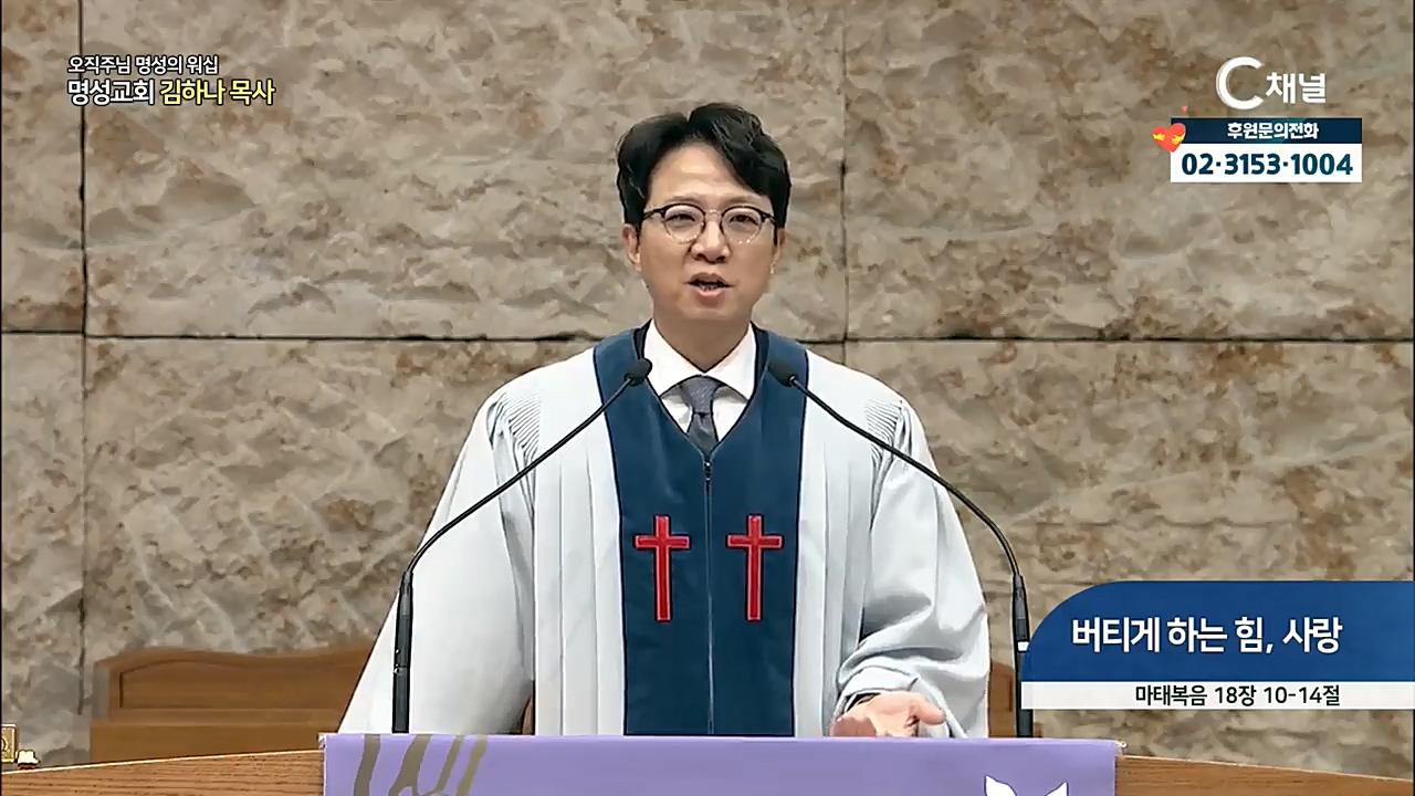 스페셜 [오직주님] 명성의 워십 170회  (김하나 목사) - 2021년 03월 25일