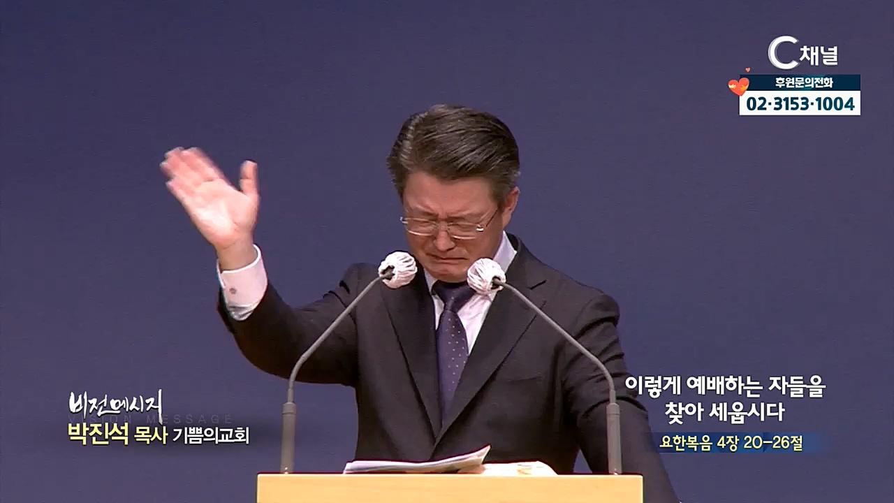 기쁨의교회 박진석 목사 - 이렇게 예배하는 자들을 찾아 세웁시다